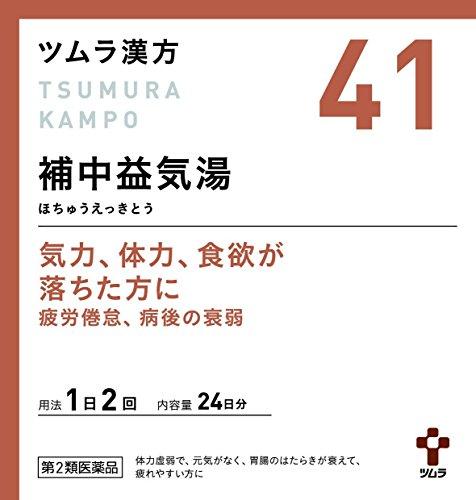 【第2類医薬品】ツムラ漢方補中益気湯エキス顆粒 48包 ×3