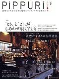 PiPPURi ピップリ Vol.2  台所をいちばん好きな場所にするインテリアと雑貨の本 (タツミムック) 画像