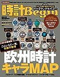 時計 Begin (ビギン) 2019年 春号 [雑誌] 時計Begin