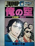 俺の空〈刑事編 5〉 (1981年) (ヤングジャンプ・コミックス)