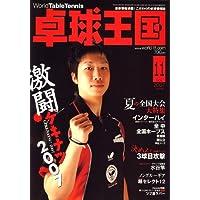卓球王国 2007年 11月号 [雑誌]