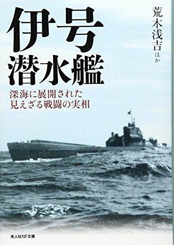 伊号潜水艦―深海に展開された見えざる戦闘の実相 (光人社NF文庫)