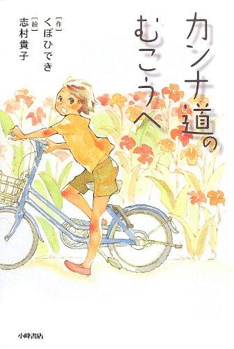 カンナ道のむこうへ (Green Books)の詳細を見る