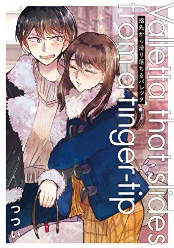 指先から滑り落ちるバレッタ (百合姫コミックス)の詳細を見る