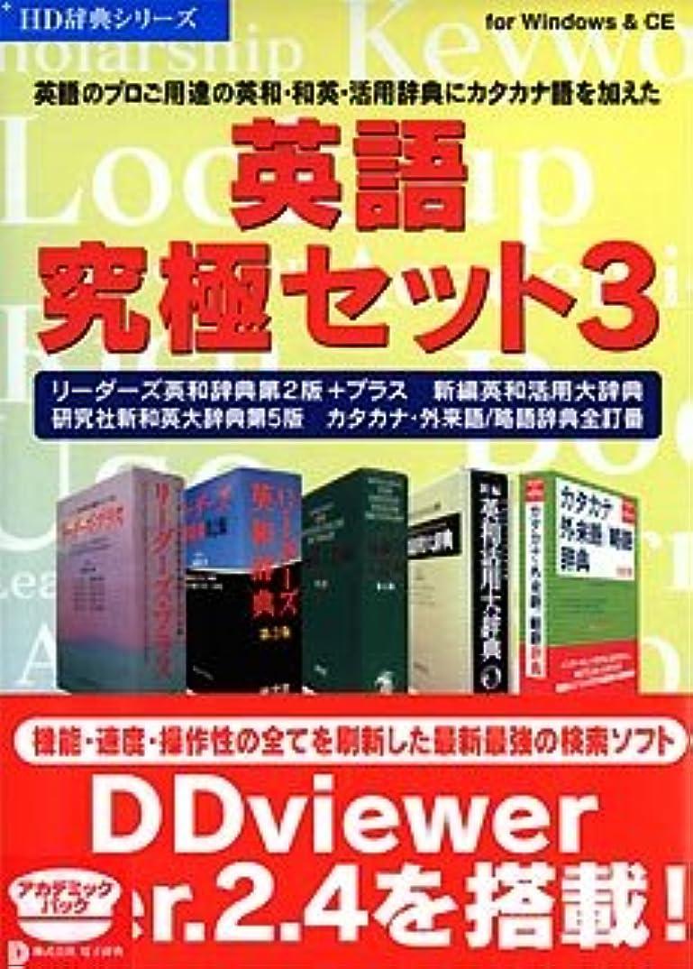 トリッキーログ六英語究極セット 3 アカデミックパック