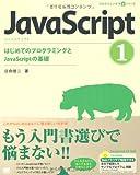 JavaScript 1 はじめてのプログラミングとJavaScriptの基礎 (CD-ROM付) (プログラミング学習シリーズ)