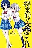 将来的に死んでくれ(3) (講談社コミックス)