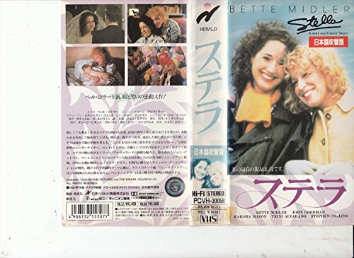 ステラ(日本語吹替版) [VHS]