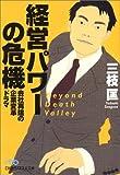 経営パワーの危機—会社再建の企業変革ドラマ (日経ビジネス人文庫)