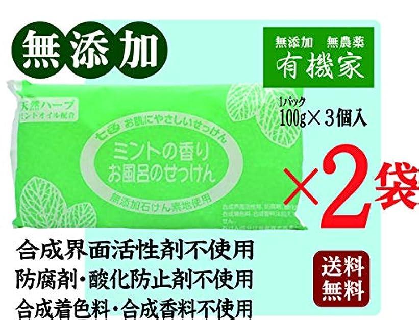 賢い郵便物間違い無添加 石鹸 七色 お風呂の せっけん ミントの香り (100g×3個入)×2パック★送料無料 ネコポス便で配送★お肌にやさしい石鹸です。無添加石けん素地使用。合成界面活性剤、防腐剤、酸化防止剤、合成着色料、合成香料は加えておりません。石けん成分は自然で完全に分離されます。天然ミントオイルを配合。洗顔の後やお風呂上がりがとてもさわやかです。