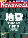Newsweek (ニューズウィーク日本版) 2009年 12/16号 [雑誌]