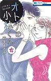 オトナの小林くん 4 (花とゆめコミックス)