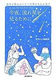 今夜、流れ星を見るために―ガールズ・スターウォッチング・ブック 夜空に降るひとすじの輝きをもとめて