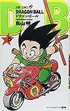 DRAGON BALL 5 (ジャンプコミックス)