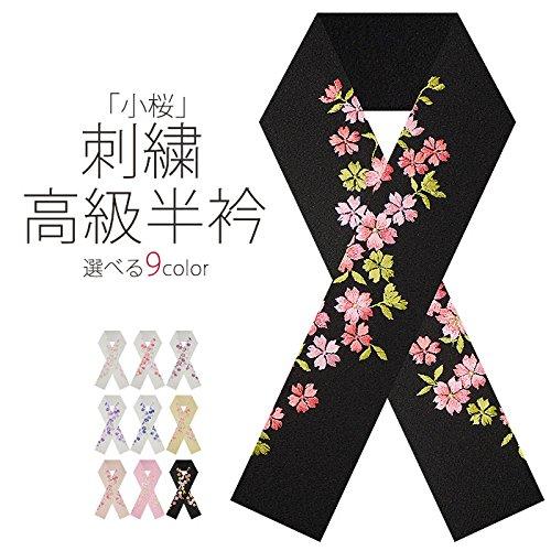 刺繍の半衿 振袖用 小桜 (S14-1)