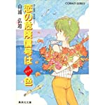 恋の危険信号はダイヤ色 (集英社文庫―コバルトシリーズ)