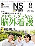 ナース専科 2018年8月号 (脳神経看護/診療報酬Q&A)