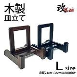 木製 皿立て L (茶) 直径24cm~33cm程度のお皿向け