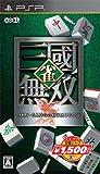 「雀・三國無双 コーエーテクモ定番シリーズ」の画像