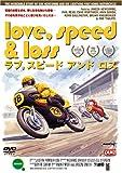 love,speed&loss ラブ スピード アンド ロス [DVD]