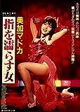 美加マドカ 指を濡らす女 [Blu-ray] 画像