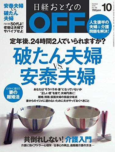 日経おとなのOFF2016年10月号の詳細を見る