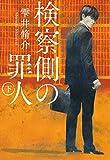検察側の罪人(下) (文春文庫)
