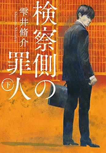 [雫井脩介]の検察側の罪人(下) (文春文庫)