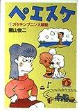 ペエスケ (5) (朝日文庫 そ 2-5)