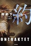 契約〈下〉 (ハヤカワ・ミステリ文庫) 画像