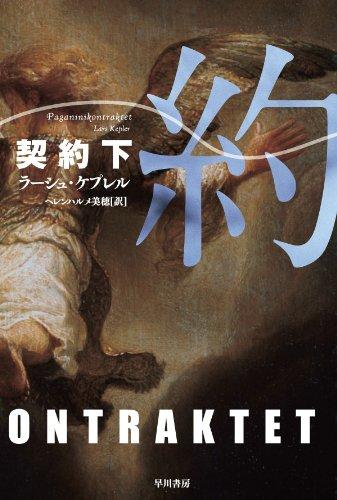 契約〈下〉 (ハヤカワ・ミステリ文庫)の詳細を見る