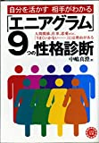 「エニアグラム」9つの性格診断―自分を活かす相手がわかる (コスモ文庫)
