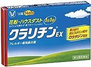 【第1類医薬品】クラリチンEX 14錠 ※セルフメディケーション税制対象商品