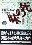 死の味〈上〉 (ハヤカワ・ミステリ文庫)