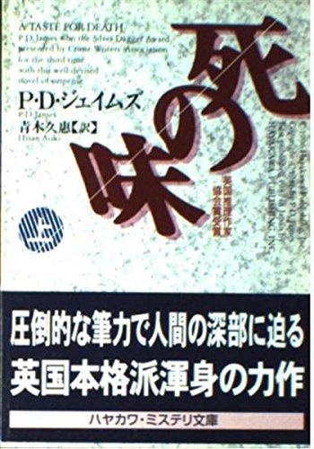 死の味〈上〉 (ハヤカワ・ミステリ文庫)の詳細を見る