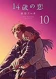 14歳の恋 コミック 1-10巻セット