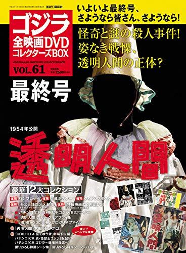 隔週刊 ゴジラ全映画DVDコレクターズBOX(61) 2018年11/13号【雑誌】