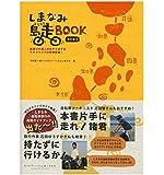 しまなみ島走BOOK <改訂版Ⅱ> しまなみ海道の達人がおすすめするサイクリングの解体新書![しまなみ海道] [ガイドブック]