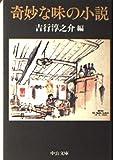 奇妙な味の小説 (中公文庫)