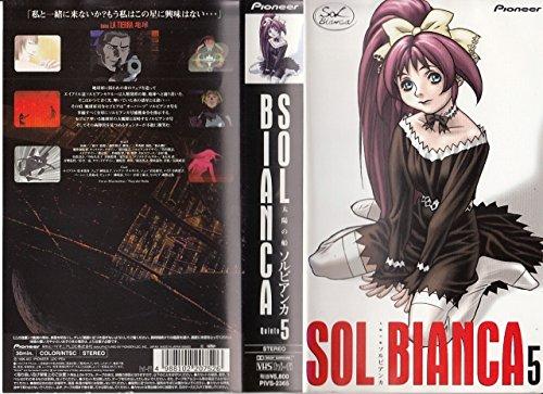 太陽の船ソルビアンカ 5~Quinto~ [VHS]