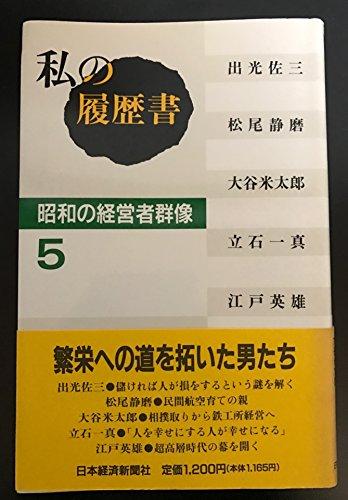 私の履歴書―昭和の経営者群像〈5〉