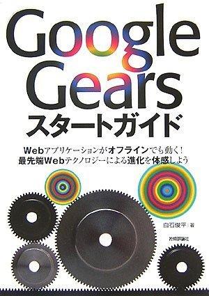 Google Gearsスタートガイドの詳細を見る