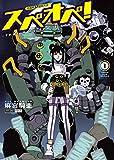 太陽系SF冒険大全 スペオペ! (ヤングキングコミックス)