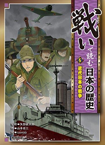 [画像:戦いで読む日本の歴史 (5)近代日本の戦争]