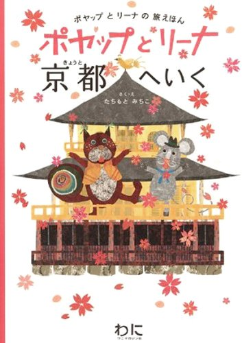 ポヤップとリーナ京都へいく (ポヤップとリーナの旅えほん)の詳細を見る