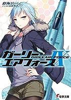 ガーリー・エアフォースIX (電撃文庫)