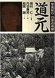 道元を歩く (写真紀行 日本の祖師)
