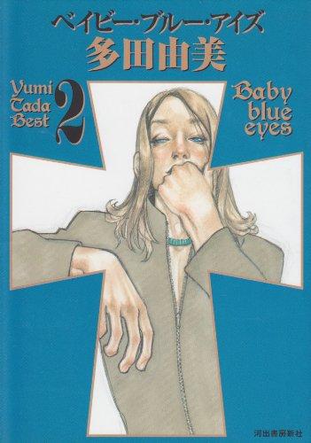 ベイビー・ブルー・アイズ 2 (九竜コミックス―Yumi Tada best)の詳細を見る
