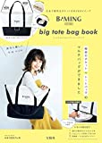 B:MING by BEAMS big tote bag book (バラエティ)