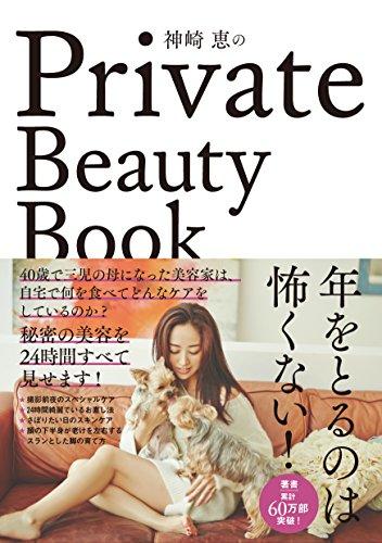 神崎恵のPrivate Beauty Bookの詳細を見る